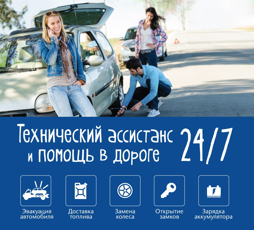 Technical assistance on the road 27