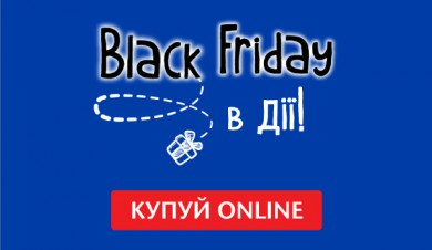 Black Friday з УНІКА
